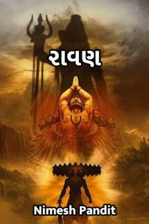 Nimesh Pandit દ્વારા રાવણ ( journey from brahmin to devil) ગુજરાતીમાં