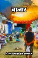 बाजार बुक Ajay Amitabh Suman द्वारा प्रकाशित हिंदी में