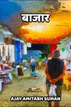 Bazar by Ajay Amitabh Suman in Hindi