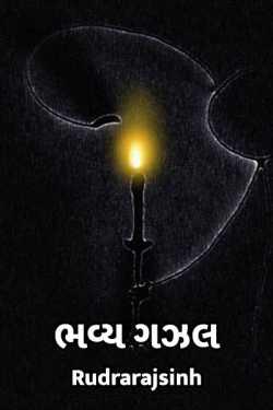 Bhavy gazal by Rudrarajsinh in Gujarati