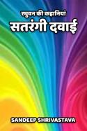 रघुवन की कहानियां  सतरंगी दवाई बुक Sandeep Shrivastava द्वारा प्रकाशित हिंदी में