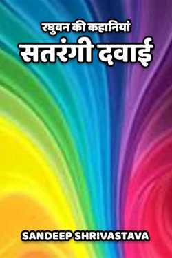 raghuvan ki kahaniya by Sandeep Shrivastava in Hindi