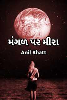 Anil Bhatt દ્વારા મંગળ પર મીરા ગુજરાતીમાં