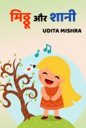मिठ्ठू और शानी बुक Udita Mishra द्वारा प्रकाशित हिंदी में