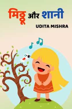 miththu aur shaani by Udita Mishra in Hindi