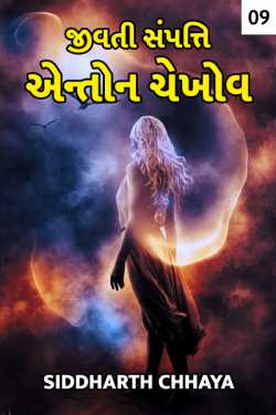 A Living Chattel - 9 by Siddharth Chhaya in Gujarati