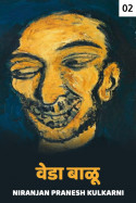 वेडा बाळू - 2 मराठीत Niranjan Pranesh Kulkarni