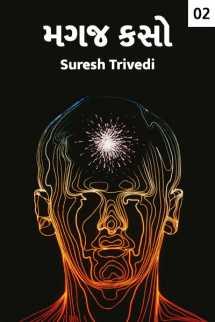 Suresh Trivedi દ્વારા મગજ કસો ભાગ -૨ ગુજરાતીમાં