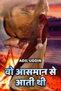 वो आसमान से आती थी - 1 बुक Adil Uddin द्वारा प्रकाशित हिंदी में