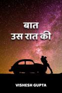 बात उस रात की बुक Vishesh Gupta द्वारा प्रकाशित हिंदी में