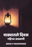 वाड्यातले दिवस - गहिऱ्या आठवणी .. मराठीत Arun V Deshpande