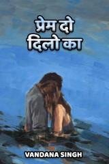 प्रेम दो दिलो का  by VANDANA SINGH in Hindi