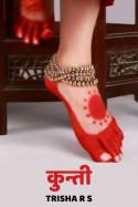कुन्ती... बुक Trisha R S द्वारा प्रकाशित हिंदी में