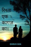 रिश्ता एक कागज का । - 1 बुक Dhruv oza द्वारा प्रकाशित हिंदी में