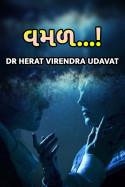 """Herat Virendra Udavat દ્વારા """"વમળ..!"""" (લોન્ગ સ્ટોરીઝ કોમ્પિટિશન અંતર્ગત ત્રીજા સ્થાને પસંદ પામેલ વાર્તા) - 1 ગુજરાતીમાં"""