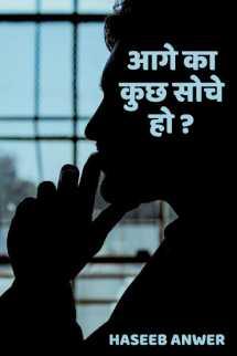 आगे का कुछ सोचे हो ? बुक Haseeb Anwer द्वारा प्रकाशित हिंदी में