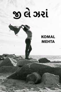 Komal Mehta દ્વારા જી લે ઝરાં - 1 ગુજરાતીમાં