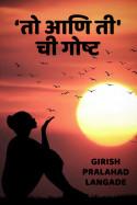 'तो आणि ती'ची गोष्ट.. - 1 मराठीत Girish Pralahad Langade