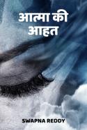 आत्मा की आहत बुक swapna reddy द्वारा प्रकाशित हिंदी में