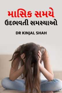 Dr Kinjal Shah દ્વારા માસિક સમયે ઉદભવતી સમસ્યાઓ ગુજરાતીમાં