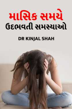 Pre Menstrual Syndrome by Dr Kinjal Shah in Gujarati