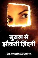 सुराख से झाँकती ज़िंदगी बुक Dr. Vandana Gupta द्वारा प्रकाशित हिंदी में