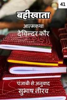 बहीखाता - 41 बुक Subhash Neerav द्वारा प्रकाशित हिंदी में