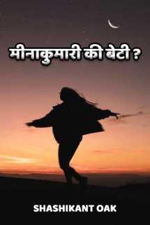 मीनाकुमारी की बेटी? मराठीत Shashikant Oak