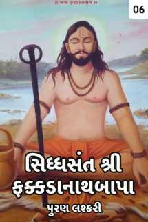 પુરણ લશ્કરી દ્વારા સિધ્ધસંત શ્રી ફક્કડાનાથબાપા - ૬ ગુજરાતીમાં