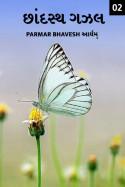 Parmar Bhavesh આર્યમ્ દ્વારા છાંદસ્થ ગઝલ - 2 ગુજરાતીમાં