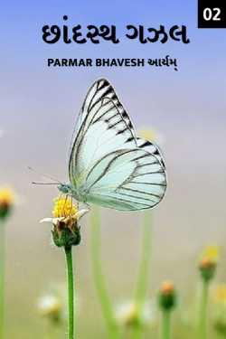 gazals - 2 by Parmar Bhavesh આર્યમ્ in Gujarati