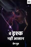 ये इश्क नहीं आसान - 3 - अंतिम भाग बुक प्रेम पुत्र द्वारा प्रकाशित हिंदी में