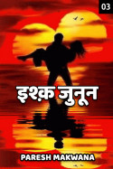 इश्क़ जुनून - 3 बुक Paresh Makwana द्वारा प्रकाशित हिंदी में