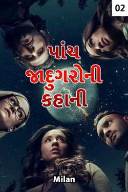 The story of five Magician - chapter 2 by Milan in Gujarati