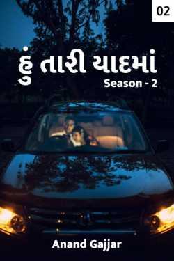 hu tari yaadma - 2 - 2 by Anand Gajjar in Gujarati