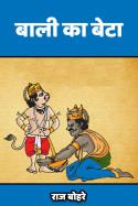 बाली का बेटा बुक राज बोहरे द्वारा प्रकाशित हिंदी में