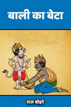 bali ka beta - 1 by राज बोहरे in Hindi