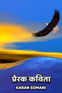 कविता - प्रेरक कविता बुक Karan Somani द्वारा प्रकाशित हिंदी में