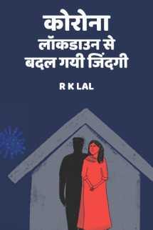 कोरोना-लॉकडाउन से बदल गयी जिंदगी बुक r k lal द्वारा प्रकाशित हिंदी में