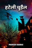 हटेली चुड़ैल बुक paresh barai द्वारा प्रकाशित हिंदी में