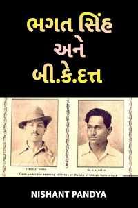 8 એપ્રિલ 1929એ ભગત સિંહ અને બી.કે.દત્ત એ બોમ્બ દિલ્હીમાં ફેંક્યો, પણ પડઘા આખા દેશમાં ગૂંજ્યા!