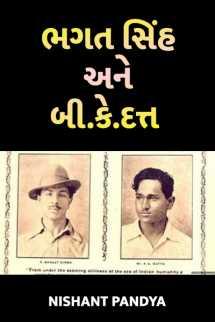 Nishant Pandya દ્વારા 8 એપ્રિલ 1929એ ભગત સિંહ અને બી.કે.દત્ત એ બોમ્બ દિલ્હીમાં ફેંક્યો, પણ પડઘા આખા દેશમાં ગૂંજ્યા! ગુજરાતીમાં