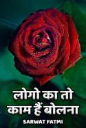 लोगो का तो काम हैं बोलना बुक SARWAT FATMI द्वारा प्रकाशित हिंदी में