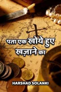 पता, एक खोये हुए खज़ाने का - 1 बुक harshad solanki द्वारा प्रकाशित हिंदी में
