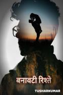 बनावटी रिश्ते बुक Tusharkumar द्वारा प्रकाशित हिंदी में