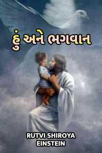 હું અને ભગવાન