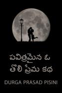 పవిత్రమైన ఓ తొలి ప్రేమ కథ by Durga Prasad Pisini in Telugu}
