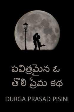 true love story by Durga Prasad Pisini in Telugu