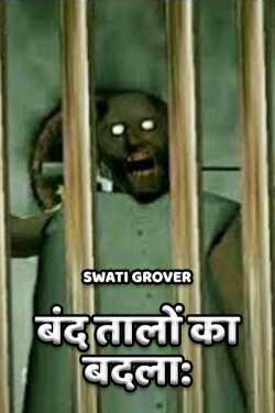 Swatigrover द्वारा लिखित बंद तालों  का  बदला: बुक  हिंदी में प्रकाशित