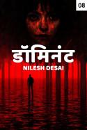 डॉमिनंट - 8 मराठीत Nilesh Desai